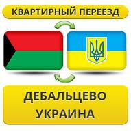 Квартирный Переезд из Дебальцево по Украине!