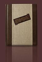 Книга кожаная. Кофе.Торжество многообразия