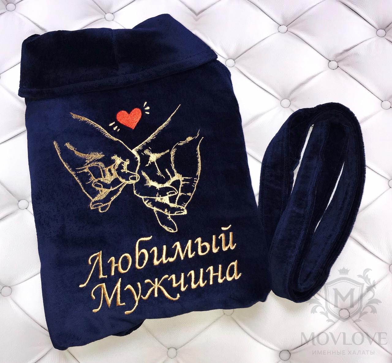 Махровий халат з іменною вишивкою синій