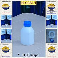 0684/1: Канистра (0,25 л.) новая пластиковая ✦ s - 1,8 мм