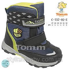 Детская обувь 2019 оптом. Детская зимняя обувь бренда Tom.m для мальчиков (рр. с 27 по 32)
