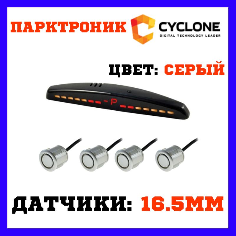 Парковочный радар CYCLON AV-4W Парктроник в Авто СЕРЫЙ