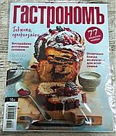 Акція!!! Журнал Гастрономъ №11 листопад 2019