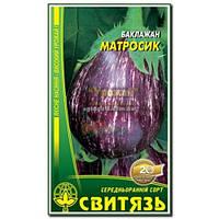 Насіння баклажан Матросик, 0,2г 10