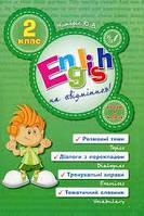 Англійська на відмінно. English Topics. 2 кл.