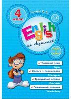 Англійська на відмінно. English Topics. 4 кл.
