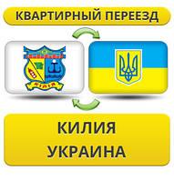 Квартирный Переезд из Килии по Украине!