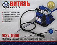 Многофункциональное заточное устройство Витязь МЗУ-1000 (гибкий вал)