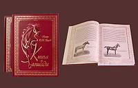 Книга кожаная. Книга о Лошади в 2-х т. Урусов С.П.
