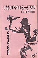 Каратэ-до В.Г. Черняев Сёто-кан