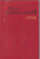Павло Загребельний Я , Богдан
