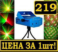 Улучшенный Лазерный Мини Проектор Стробоскоп Лазер Шоу Светомузыка
