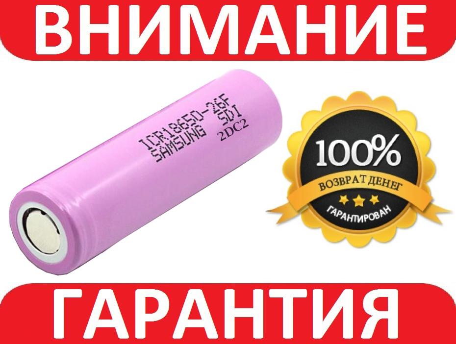 Аккумулятор Li-Ion 18650 SAMSUNG 2600mAh