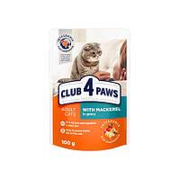 Корм Клуб 4 Лапи CLUB 4 PAWS вологий для котів з макрелью у соусі 100 г