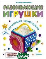 Ксения Литвинчик Развивающие игрушки для малышей. Мамочкина мастерская