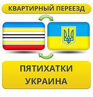 Квартирный Переезд из Пятихатки по Украине!