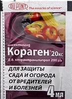 Кораген 20 КС системно кониактный эффективный инновационный инсектицид (DuPont), упаковка 4 мл