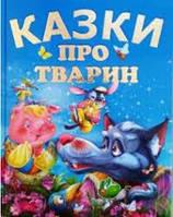 Казки про тварин Промінь, фото 1
