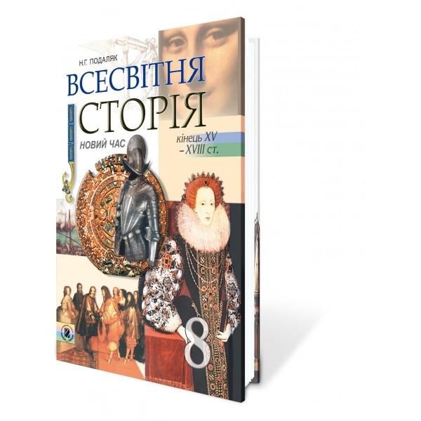 Всесвітня історія, 8 кл.(ст.прогр.) Подаляк Н. Г.