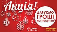 Новорічна АКЦІЯ - Даруємо гроші на покупки!