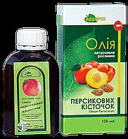 масло персиковых косточек 120 мл