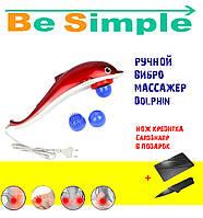 Инфракрасный ручной вибромассажер для всего тела Dolphin
