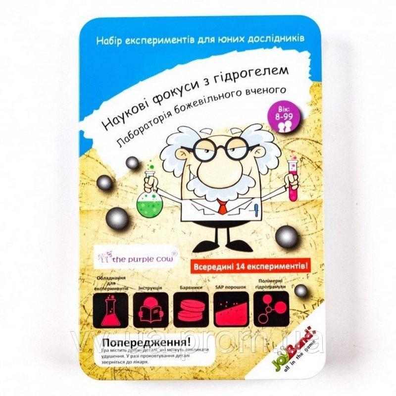 Набор JoyBand Лаборатория сумасшедшего ученого. Опыты с гидрогелем (903)