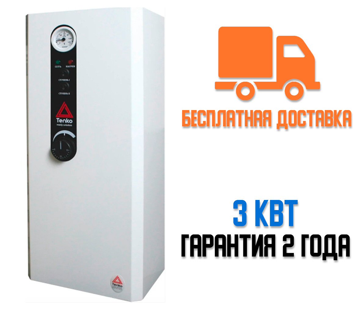 Котел электрический Tenko  3 кВт/220 стандарт  Бесплатная доставка!