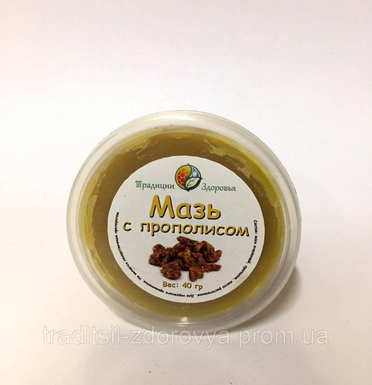 Мазь прополисная (мазь Фурье), 40г