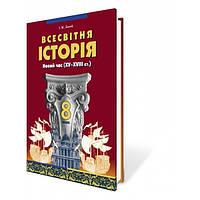 Всесвітня історія, 8 кл.(ст.прогр.) Ліхтей І.М.