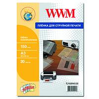 Пленка WWM прозрачная 150мкм, A3, 20л ( F150INA3.20)