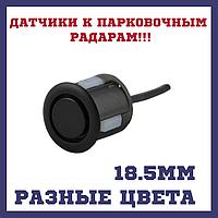 Датчик парковочного радара CYCLON сенсор T