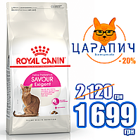 Royal Canin EXIGENT SAVOUR 10кг сухой корм для привередливых кошек