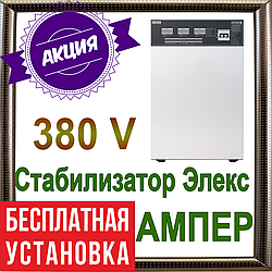 Трёхфазный стабилизатор напряжения Элекс Ампер У 12-3-32 v2.0 + монтаж в подарок
