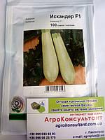 Насіння кабачка Іскандер F1 (Seminis, Агропак), 100 насінин - ультраранній гібрид (40-45 днів), світлий