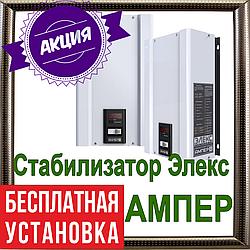 Однофазный стабилизатор напряжения Элекс Ампер У 12-1-10 v2.0+ подарок монтаж