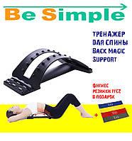 Тренажер Мостик для спины и позвоночника Back Magic Support  + Фитнес резинки TTCZ  (5 штук) в ПОДАРОК!