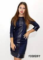 Платье с кожаными вставками,темно-синее 42 44 46