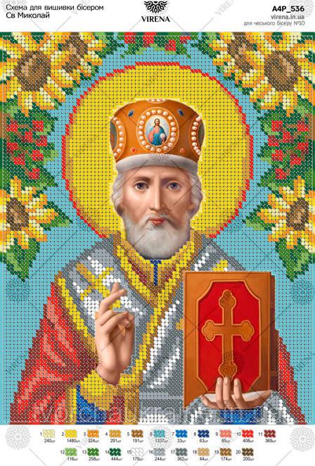 Схема для вишивання бісером Св Миколай