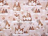 """Ткань новогодняя """"Трио скандинавских гномов"""" коричневые на бежевом, плотность 135 г/м2, №2549, фото 2"""