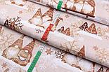 """Ткань новогодняя """"Трио скандинавских гномов"""" коричневые на бежевом, плотность 135 г/м2, №2549, фото 6"""