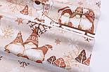 """Ткань новогодняя """"Трио скандинавских гномов"""" коричневые на бежевом, плотность 135 г/м2, №2549, фото 3"""