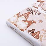 """Ткань новогодняя """"Трио скандинавских гномов"""" коричневые на бежевом, плотность 135 г/м2, №2549, фото 5"""