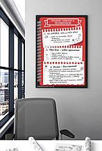 """Плакат постер на стену """"Правила сильной и независимой"""" для девушки"""