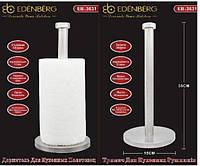 Держатель для кухонных полотенец Edenberg EB-3631