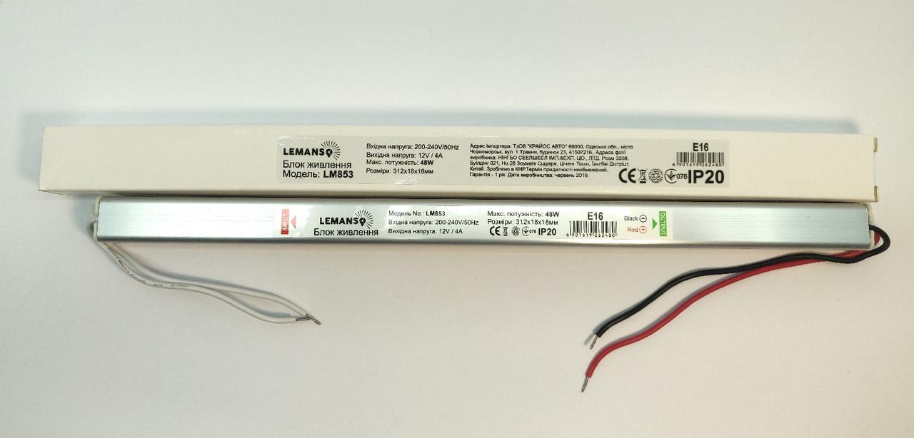 Блок питания Lemanso LM 12V 4A (48W) Slim MAX 312*18*18