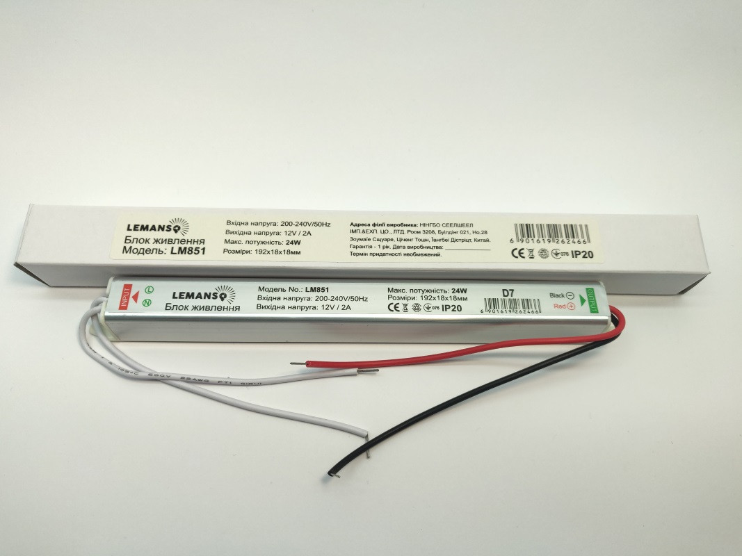 Блок питания Lemanso LM 12V 2A (24W) Slim MAX 192*18*18