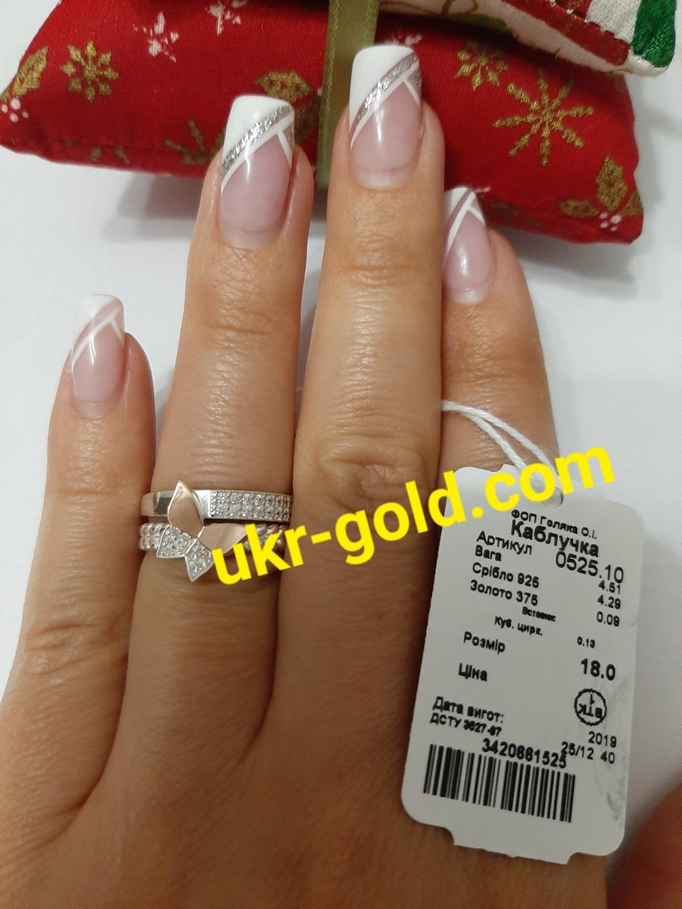 Кільце срібне зі вставками золота