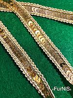 Тесьма декоративная с пайетками 12мм/20 ярдов золотая