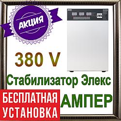 Трёхфазный стабилизатор напряжения Элекс  Ампер У 12-3-40 v2.0 + монтаж в подарок